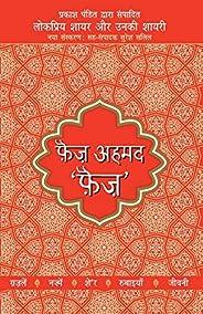 Lokpriya Shayar Aur Unki Shayari - Faiz Ahmad Faiz