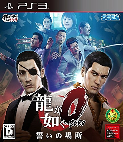 Preisvergleich Produktbild Yakuza 0 / Ryu ga Gotoku 0 Chikai no Basho - standard edition [PS3]Yakuza 0 / Ryu ga Gotoku 0 Chikai no Basho - standard edition [PS3] [Japanische Importspiele]