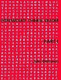 Intermediate Chinese Reader, No.1