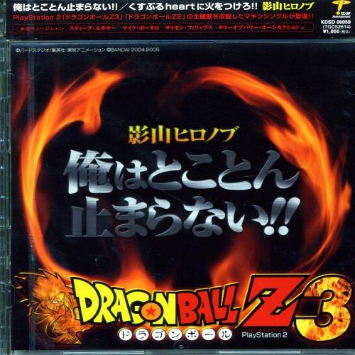 Dragon Ball Z 2&3 Themes