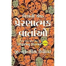 The World's Best Inspiring Stories  (Gujarati)