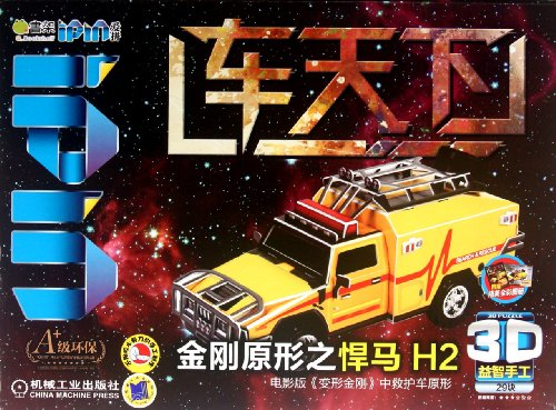 original-shape-of-transformers-hummer-h2-cars-world-3d-manual-q-bookshelves-chinese-edition