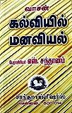 Psychology in Education/கல்வியில் மனவியல்/B.Ed. Exam Book in Tamil/Won the Govt. Award