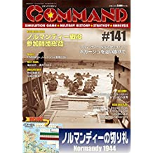 Command Magazine Vol 141: Normandy 1944 (Japanese Edition)