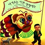 This Next New Year: (Korean-English Bilingual Edition) (Korean Edition) by Janet S. Wong (2014-01-23)