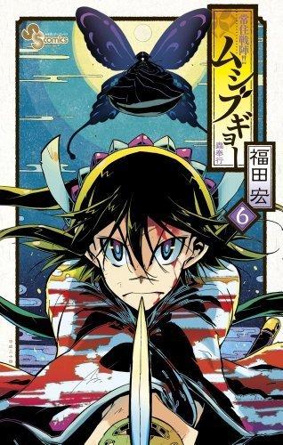 Joujuu Senjin!! Mushibugyo [Japanese Edition] Vol.6 by Hiroshi Fukuda (2012-05-03)