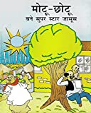 Motu Chotu Bane Super Star Jaasus (Hindi) (Diamond Comics Motu Chotu Book 4)