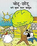 Motu Chotu Bane Super Star Jaasus (Hindi) (Diamond Comics Motu Chotu Book 4)