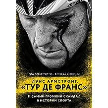 Лэнс Армстронг,   «Тур де Франс»   и самый громкий скандал в истории спорта (Russian Edition)