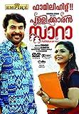 PULLIKKARAN STARA - Malayalam - DVD