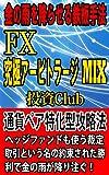 FX Ultimate Arbitrage MIX (Japanese Edition)