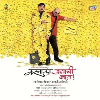 Kashala Udyachi Baat Marathi Film: Hariharan