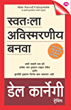 SWATAHLA AVISMARANIYA BANVA (Marathi Edition)