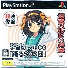 """Tomadoi PS2 PS2-solamente beneficios de disco de Haruhi Suzumiya """"espacio s?per tarjeta de v?deo primero! CG completo y"""" el baile de la Brigada SOS """""""" s?lo [privilegio] (jap?n importaci?n)"""