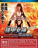 Iron Girl: Ultimate Weapon (2015) [Edizione: Hong Kong]