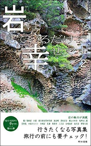 Just watching rock is happy 2: Photograph collection you want to go to miteirudakedeshiawasedesu (Japanese Edition) por Kiyotaka Noda
