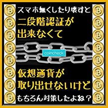 CRYPTOCOIN CRYPTOCURRENCY Beginners Guide - Security - 8steps 10min (Japanese Edition)