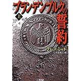ブランデンブルクの誓約〈上〉 (二見文庫―ザ・ミステリ・コレクション)