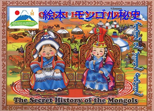 EhonMongoruHishi (Japanese Edition)