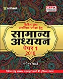 Samanya Adhyan Manual Paper-1 2018