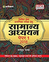 Samanya Adhyan Manual Paper-1 2018
