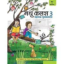 Madhu Kalash (Revised) - 3