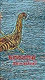 #10: Matsyagandha: मत्स्यगंधा - वसन्त कानेटकर (Marathi Edition)