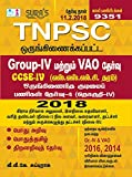 TNPSC Group IV & VAO (Combined) CCSE IV (SSLC Std) Exam Books 2018