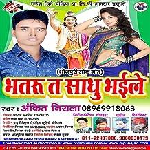 Jija Ke Chatal Chhinar