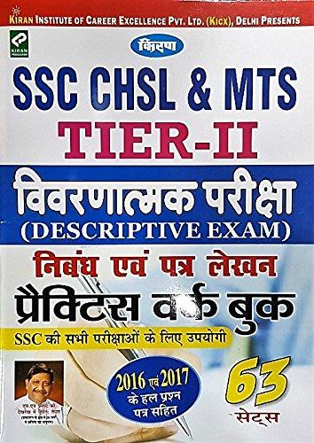 Kiran SSC CHSL & MTS Tier-II Descriptive Exam Practice Work Book 63 Sets (Hindi) - 2095