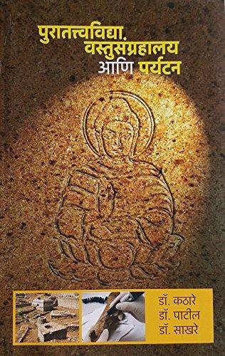 Puratatwa Vidya Wastusangrahalaya Aani Paryatan