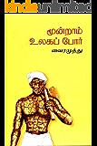 Moondraam Ulagappoar: Third World War (Tamil Edition)