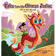 Tales from the Chinese Zodiac Box Set
