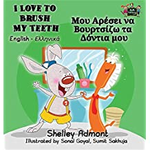 I Love to Brush My Teeth: English Greek Bilingual Edition (English Greek Bilingual Collection)