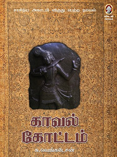 Aram Tamil Book Pdf