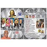 Adhipan Tamil, Audio CD