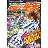 12 Hades Elysion Hen Saint Seiya (SHUEISHA JUMP REMIX) ISBN: 4081095973 (2008) [Japanese Import]