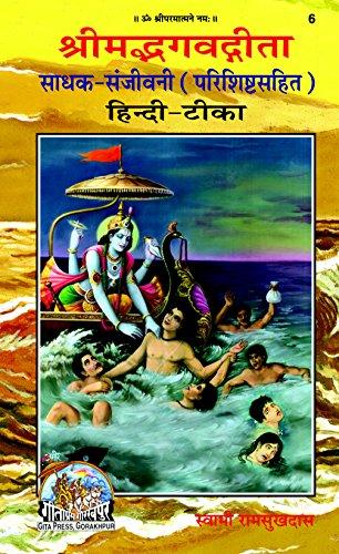 Gita Sadhak Sanjeevani Code 6 Sanskrit Hindi (Hindi Edition) por Param Shradhey Swami Shri Ramsukhdas Maharajji (Gita Press Gorakhpur)