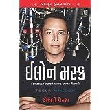 Elon Musk : Exclusive Biography