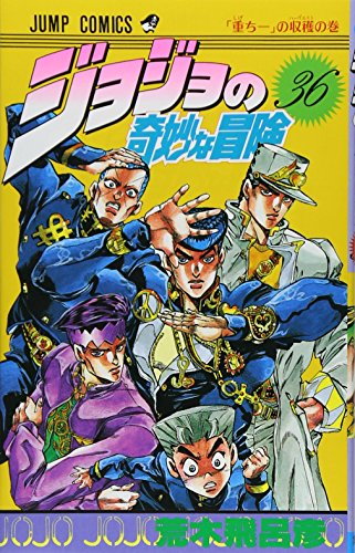 JOJO'S BIZARRE ADVENTURE Vol.36 ( Japanese Edition )