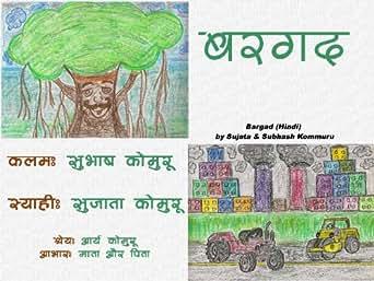 Bargad (Hindi): A Hindi story book for kids eBook: Subhash Kommuru
