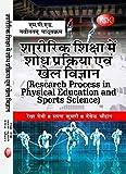 Sharirik Shiksha Me Shodh Prakriya avm Khel Vigyan (Research Process in Physical Education and Sports Science) (M.P.Ed. New Syllabus)