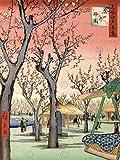 PAINTING JAPANESE WOODBLOCK CHERRY BLOSSOM TREE PARK FINE ART POSTER CC3451