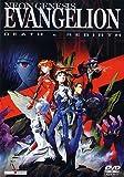 Neon Genesis Evangelion - Death & Rebirth