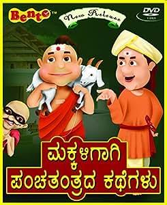 Panchatantra Story for Kids Kannada