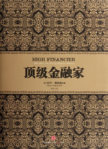 high-financier-chinese-edition