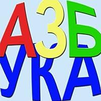 AZBUKA learning Serbian Cyrillic alphabet