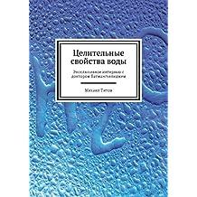 Целительные свойстваводы: Эксклюзивное интервью с доктором Батмангхелиджем