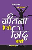 Jeetna Hai to Jid Karo (Hindi Edition)