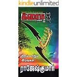 Niram Maarum Iravugal..! (Tamil Edition)